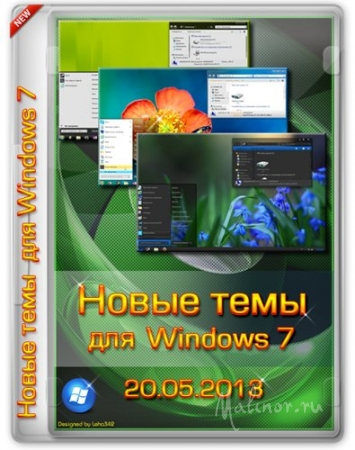 ����� ���� ��� Windows 7 (20.05.2013)