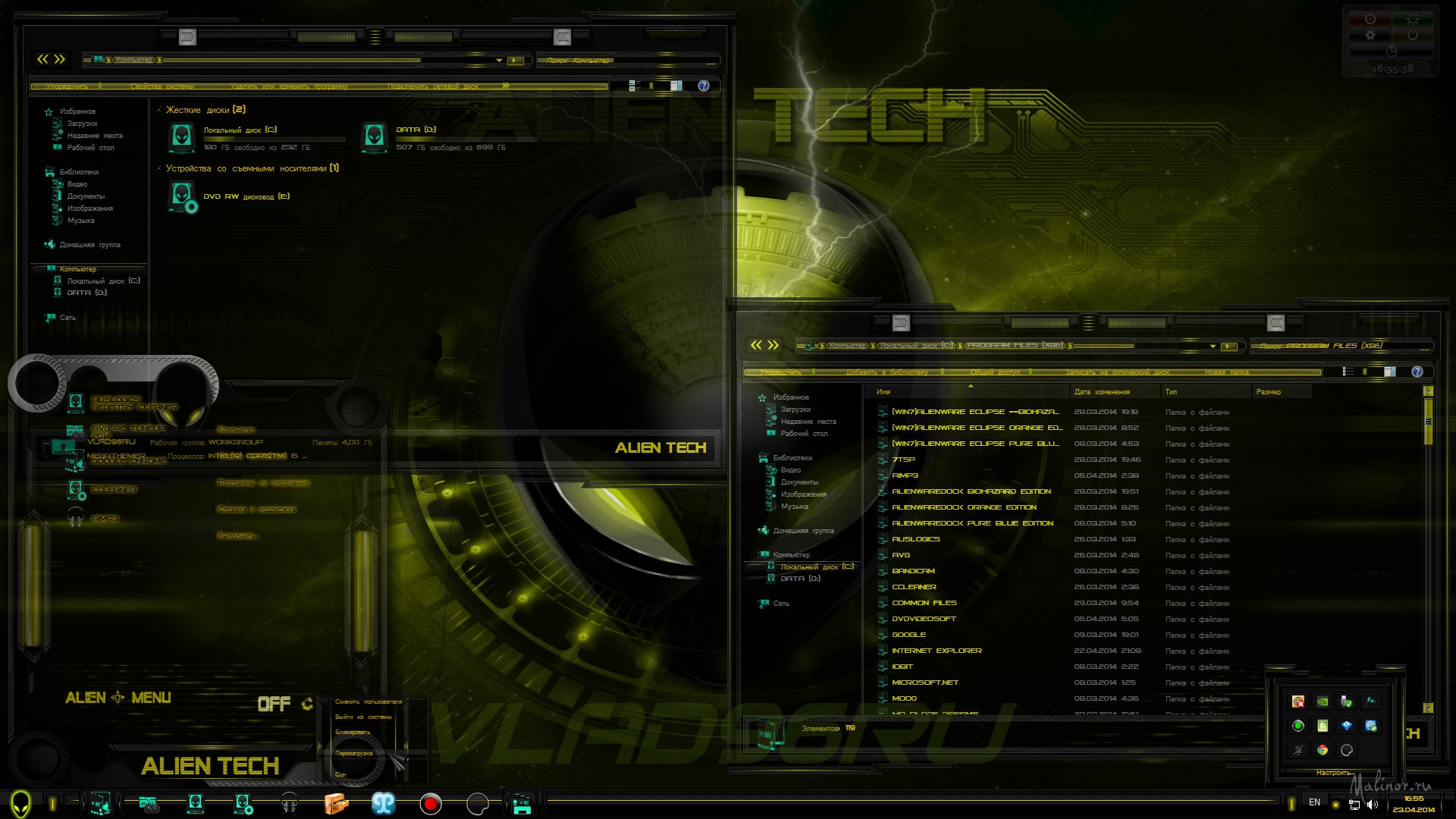Alien Tech Yellow - Тема для Windows 7