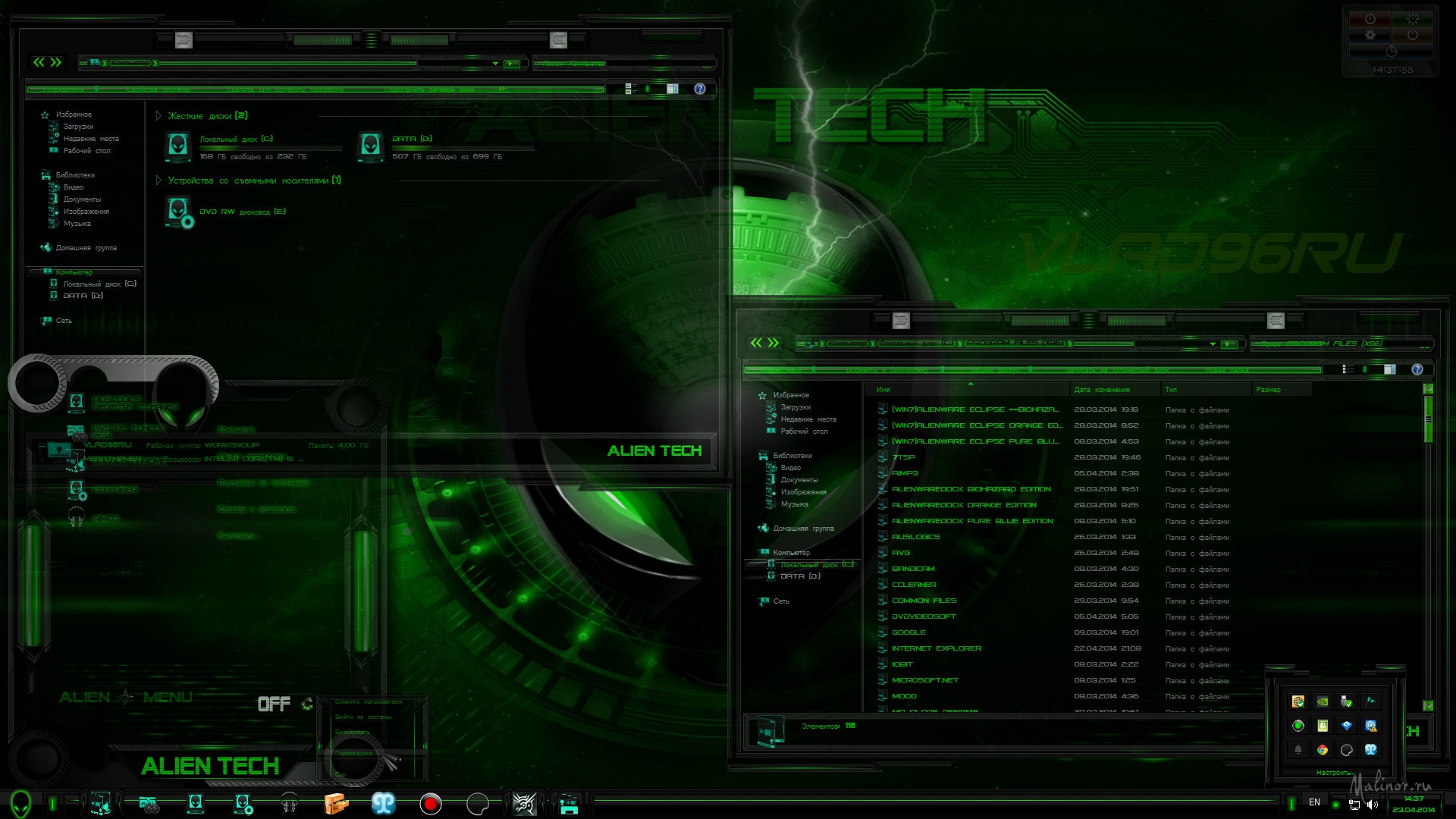 Alien tech (green) - Тема для Windows 7